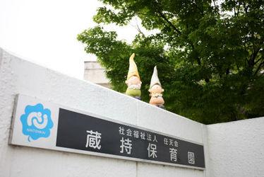 蔵持こども園(三重県名張市)