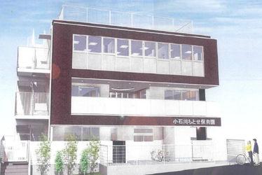 小石川ちとせ保育園(仮称)