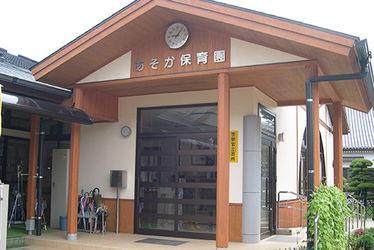 あそか保育園(長崎県雲仙市)
