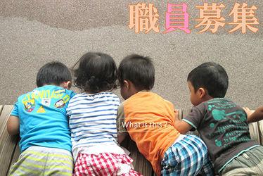 二岡保育園(熊本県熊本市東区)