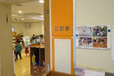 たまプラーザのぞみ保育園(神奈川県横浜市青葉区)