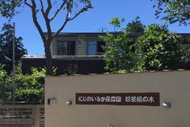 にじのいるか保育園杉並松の木(東京都杉並区)