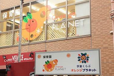 保育園オレンジプラネット(埼玉県さいたま市浦和区)