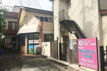 保育所ちびっこランド元住吉園(神奈川県川崎市中原区)
