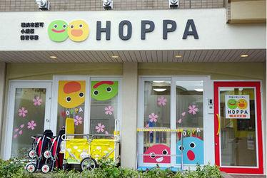 HOPPA草津大路園(滋賀県草津市)