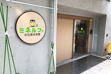 ミネルファ中目黒保育園(東京都目黒区)