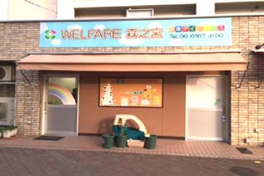 Welfare森之宮(大阪府大阪市城東区)
