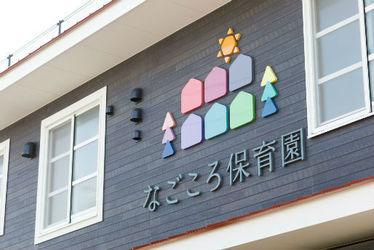 なごころ保育園大府(愛知県大府市)