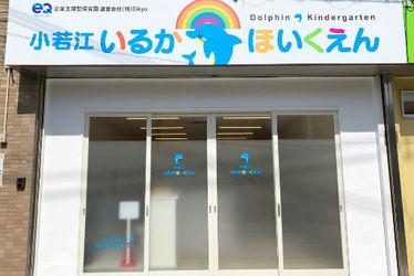 小若江いるか保育園(大阪府東大阪市)