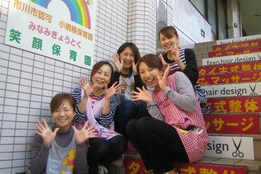 小規模保育事業所みょうでん笑顔保育園(千葉県市川市)