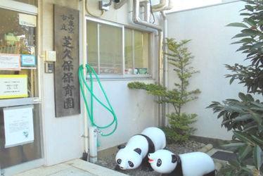 西東京市立芝久保保育園(東京都西東京市)
