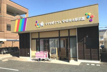 ママサポ・テラス安城桜井駅前園(愛知県安城市)
