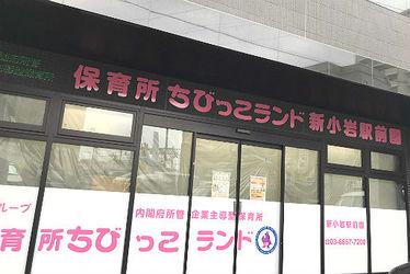 保育所ちびっこランド新小岩駅前園(東京都葛飾区)