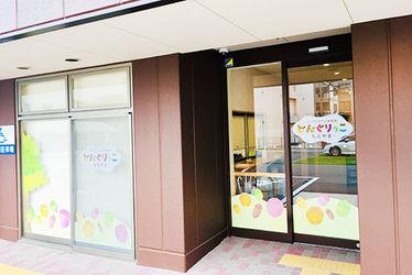 コープこうべの保育園どんぐりっこもとやま(兵庫県神戸市東灘区)