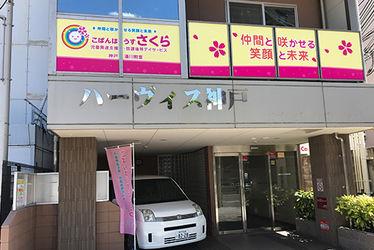 こぱんはうすさくら神戸湊川教室(兵庫県神戸市兵庫区)