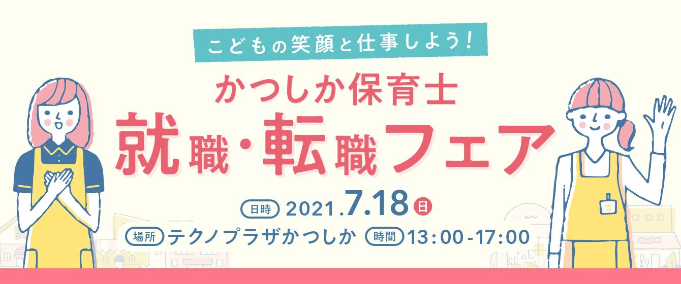 かつしか保育士 就職・転職フェア 2021年7月18日(日) 場所:テクノプラザかつしか 時間:13:00〜17:00