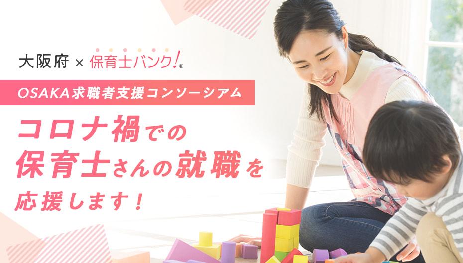 OSAKA求職者支援コンソーシアム求職者全力応援宣言 大阪府 保育士バンク!